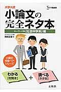 大学入試 小論文の完全ネタ本 キーワード集〔社会科学系〕編