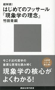 超解読!はじめてのフッサール『現象学の理念』