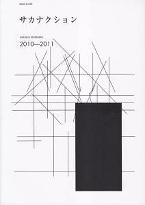 サカナクション/SAKANA ENSEMBLE 2010-2011