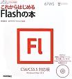 これからはじめる Flashの本 CS6/CS5.5対応版