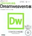これからはじめる Dreamweaverの本 CS6/CS5.5対応版
