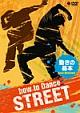 How to Dance STREET 動きの基本