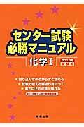 センター試験必勝マニュアル 化学1 2013