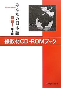 みんなの日本語 初級1 絵教材CD-ROMブック
