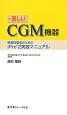 新しいCGM機器 医療従事者のためのiPro2 実践マニュアル