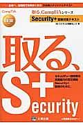 『Security+受験対策テキスト』ウチダ人材開発センタ