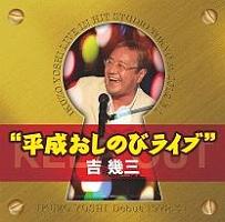 """40周年記念""""平成おしのびライブ"""""""
