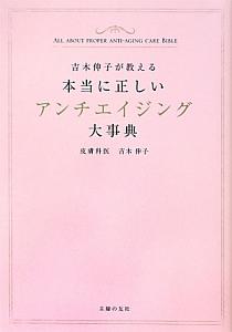本当に正しいアンチエイジング大事典 吉木伸子が教える