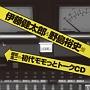 初代モモっとトークCD 伊藤健太郎&野島裕史盤