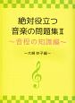 絶対役立つ音楽の問題集 音程の知識編 (2)