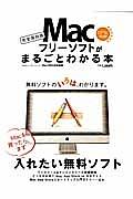 Macフリーソフトがまるごとわかる本<完全保存版>