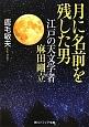 月に名前を残した男 江戸の天文学者麻田剛立