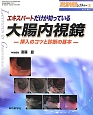 消化器内視鏡レクチャー 1-2 エキスパートだけが知っている大腸内視鏡 挿入のコツと診断の基本