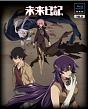 未来日記 Blu-ray限定版 第9巻