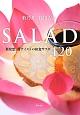 SALAD 新発想、新テイストの和食サラダ120