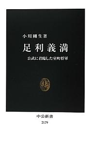 『足利義満』小川剛生