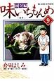 味いちもんめ 独立編 (9)
