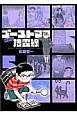 ゴーストママ捜査線<新装版> (5)