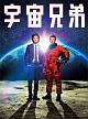 宇宙兄弟 Blu-rayスペシャル・エディション