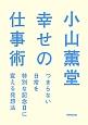 小山薫堂 幸せの仕事術 つまらない日常を 特別な記念日に変える発想法