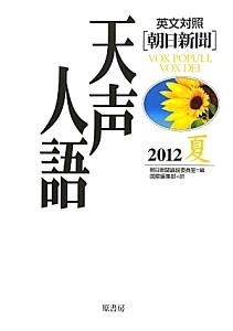 『天声人語 2012夏』朝日新聞論説委員室