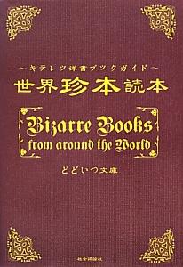 世界珍本読本 キテレツ洋書ブックガイド