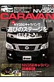 Nissan NV350 CARAVAN fan 新世代の本格派カスタマイズ&トランスポーター、車中