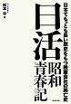 日活昭和青春記 日本でもっとも長い歴史をもつ映画会社の興亡史
