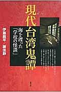 現代台湾鬼譚