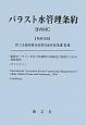 バラスト水管理条約 英和対訳