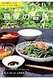 農家の台所 Farmer's KEIKO 10分で作れる絶品野菜おかず他農家の秘伝全143レ