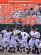 高校野球グラフ SAITAMA GRAPHIC 2012 第94回 全国高校野球選手権 埼玉大会(37)