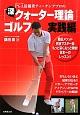 「深・クォーター理論」ゴルフ 実践編 PGA-日本プロゴルフ協会-最優秀ティーチングプロ