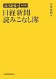 渋井真帆の日経新聞読みこなし隊<第3版>