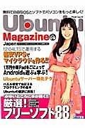 Ubuntu Magazine Japan