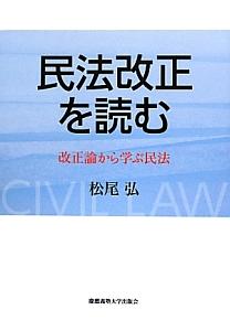 民法改正を読む