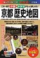 京都歴史地図<ビジュアル版> この一冊で小説・ドラマがもっと楽しめる!