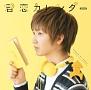 君恋カレンダー(DVD付)