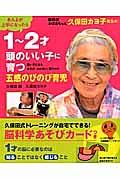 脳科学おばあちゃん 久保田カヨ子先生の1~2才 頭のいい子に育つ五感のびのび育児