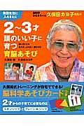 脳科学おばあちゃん 久保田カヨ子先生の2~3才 頭のいい子に育つ育脳あそび