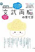 「文武両脳」の育て方 世界的脳外科医・林成之先生の