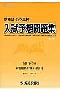 愛知県 公立高校入試予想問題集