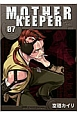 MOTHER KEEPER (7)