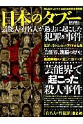 日本のタブー 芸能人・有名人が過去に起こした犯罪&事件