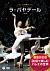 DVDで楽しむバレエの世界「ラ・バヤデール」(ミラノ・スカラ座バレエ団)[COBO-6328][DVD]
