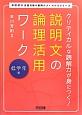 説明文の論理活用ワーク 低学年編 新・国語科言語活動の展開がよくわかるシリーズ クリティカルな読解力が身につく!