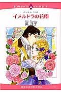 『イメルドラの花園』英洋子