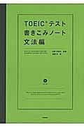 TOEICテスト書きこみノート 文法編