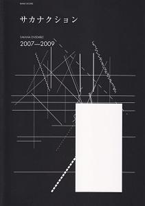 『サカナクション/SAKANA ENSEMBLE 2007-2009』サカナクション