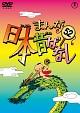 まんが日本昔ばなしDVD第52巻